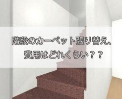 階段のカーペットを張り替え、費用はどれくらい?
