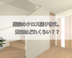 階段のクロス張り替え、費用はどれくらい?