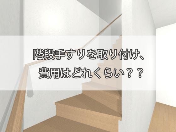 階段手すりを取り付け、費用はどれくらい?