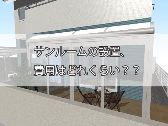 サンルームの設置、費用はどれくらい?