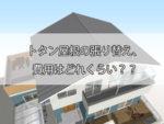 トタン屋根の張り替え費用は?【業者で金額差が大きい】