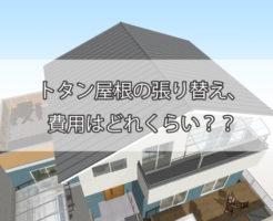 トタン屋根の張り替え、費用はどれくらい?