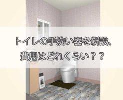 トイレの手洗い器を新設、費用はどれくらい?