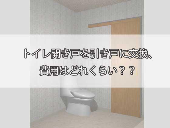 トイレ開き戸を引き戸に交換、費用はどれくらい?