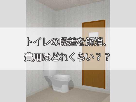 トイレの段差を解消、費用はどれくらい?