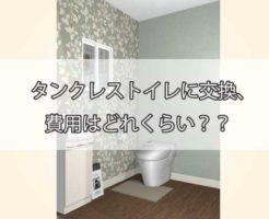タンクレストイレに交換、費用はどれくらい?