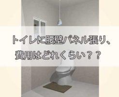 トイレに腰壁パネル張り、費用はどれくらい?