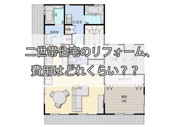 二世帯住宅のリフォーム、費用はどれくらい?