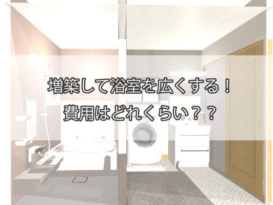 増築,浴室,費用