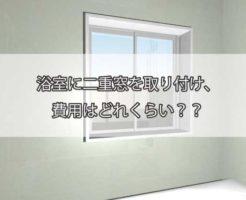 浴室に二重窓を取り付け、費用はどれくらい?