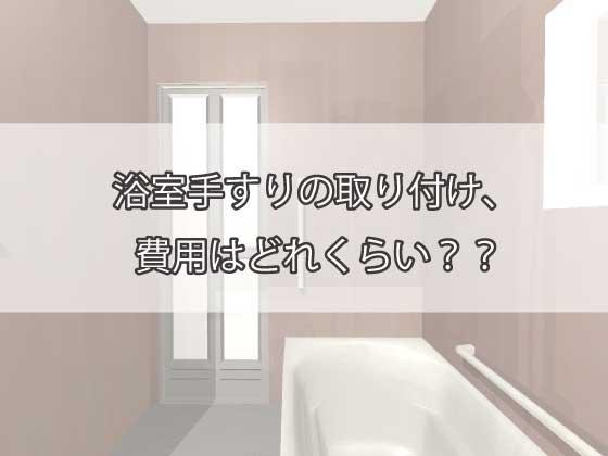浴室手すりの取り付け、費用はどれくらい?