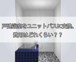 戸建浴室をユニットバスに交換、費用はどれくらい?
