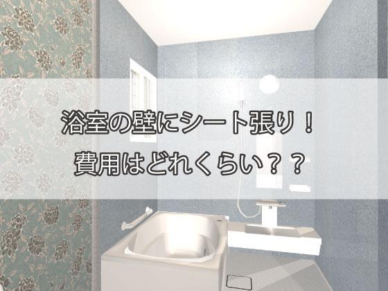 浴室壁シート,費用