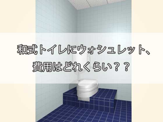 和式トイレにウォシュレット取り付け、費用はどれくらい?