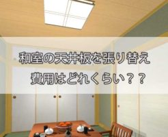 和室の天井板張り替え、費用はどれくらい?