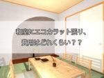 和室にエコカラット張り、費用はどれくらい?
