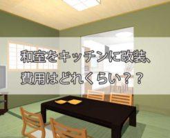 和室をキッチンにリフォーム、費用はどれくらい?