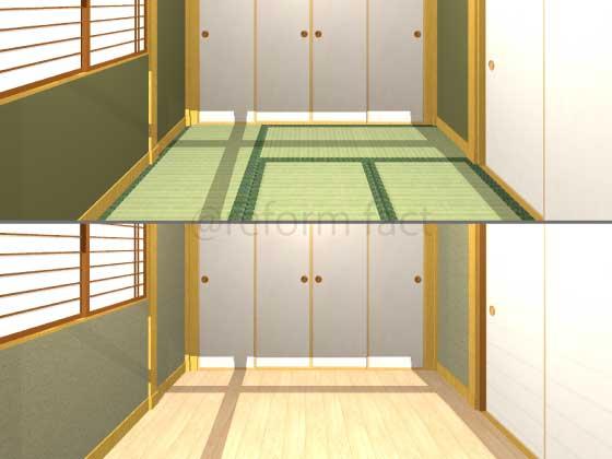 和室の床をフローリングにしたい