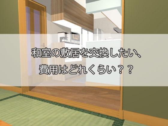 和室の敷居を交換したい、費用はどれくらい?