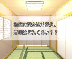 和室,壁,塗り替え,費用