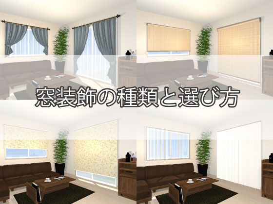 窓装飾の種類と選び方