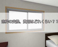 窓枠交換、費用はどれくらい?